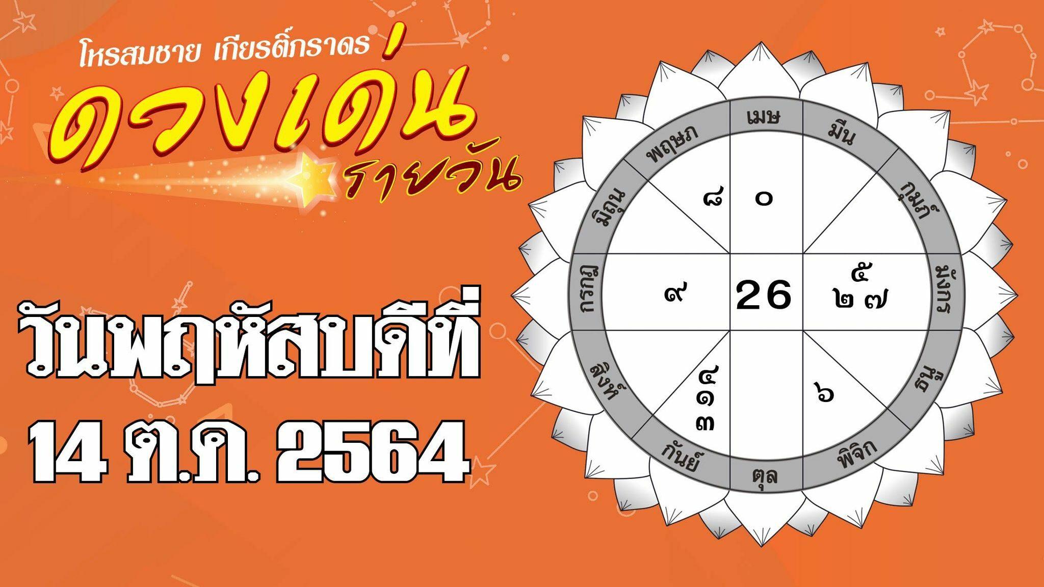 ดวงเด่นรายวัน ประจำวันพฤหัสบดีที่ 14 ตุลาคม พ.ศ.2564
