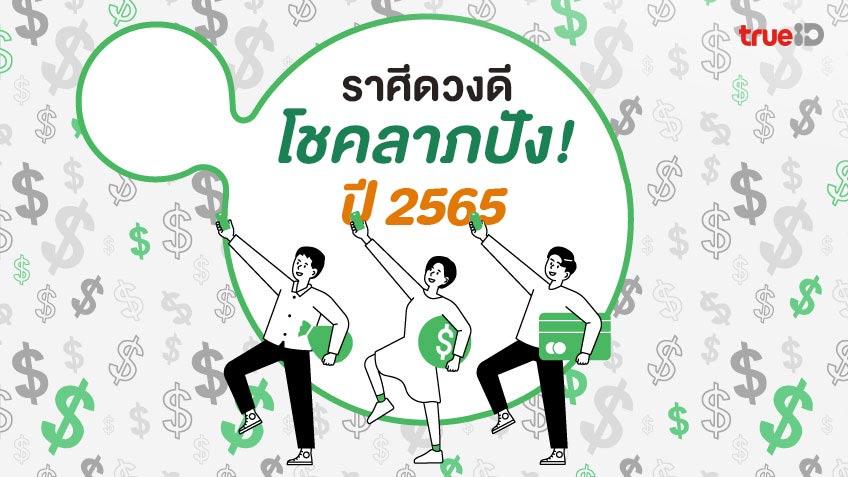 ดูดวงการเงินและโชคลาภ ปี 2565 ราศีใดดวงดี ราศีใดต้องระวัง!