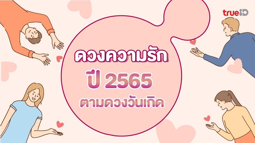 ดวงความรักปี 2565 ตามวันเกิด ทั้งคนมีคู่และคนโสด!