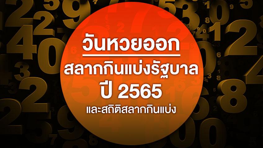 วันหวยออก วันออกสลากกินแบ่งรัฐบาลปี 2565 และสถิติสลากกินแบ่งประจำงวด