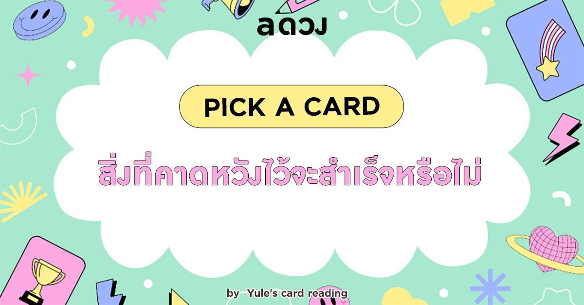 Pick a Card - สิ่งที่คาดหวังไว้จะสำเร็จหรือไม่ 🎉