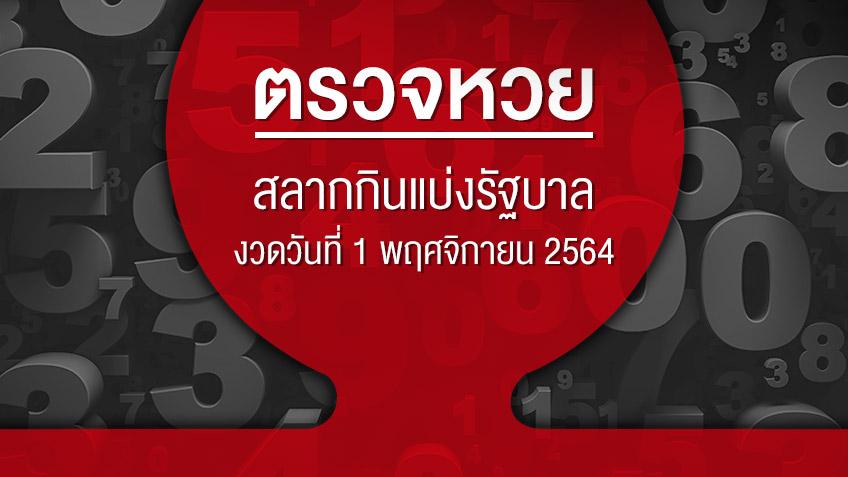 ตรวจหวย ตรวจสลากกินแบ่งรัฐบาล งวดวันที่ 1 พฤศจิกายน 2564