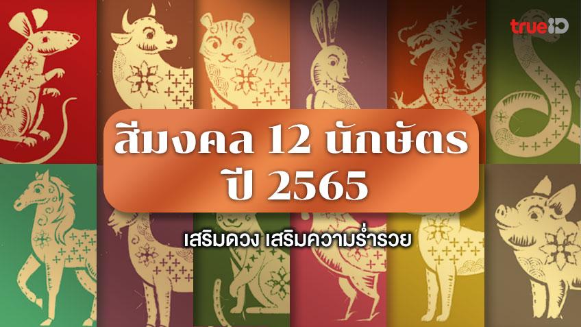 สีมงคล 12 นักษัตร ปี 2565 เสริมดวง เสริมความร่ำรวย โดย TrueID Horoscope