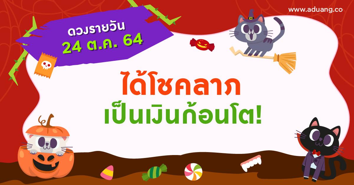 ได้โชคลาภเป็นเงินก้อนโต! เช็กดวงรายวันประจำวันที่ 24 ตุลาคม 2564