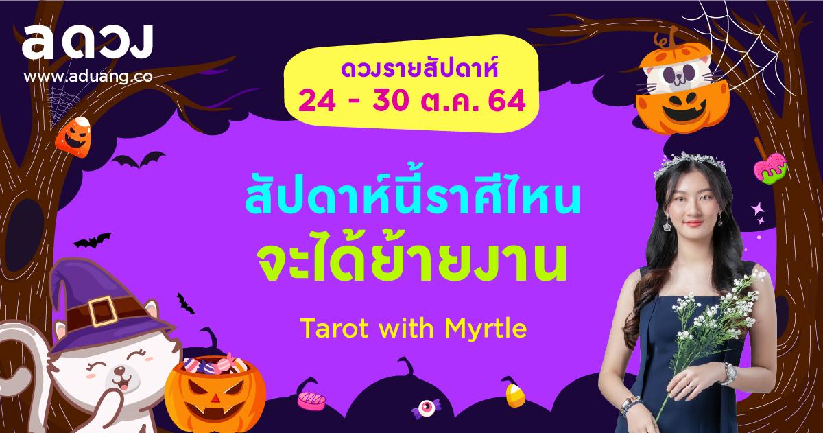 ดวงรายสัปดาห์ประจำวันที่ 24-30 ตุลาคม 2564 โดย แม่หมอไมร์เทิล (Myrtle)