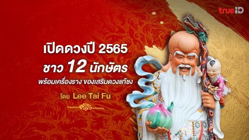 เปิดดวงปี 2565 ชาว 12 นักษัตร ทิศมงคลวางเครื่องราง ของเสริมดวงแก้ชง โดย Lee Tai Fu