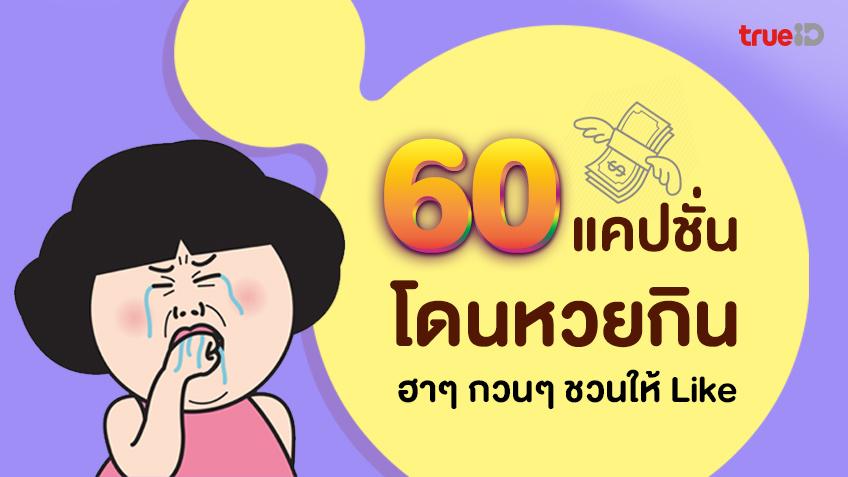 60 แคปชั่นหวยกิน ฮาๆ ขำๆ คำคมเลขเด็ด จัดเซ็ตเพื่อสายอ่อย สายฮา ในวันหวยออก