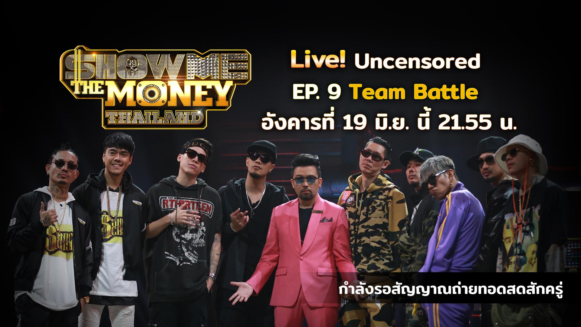 Live! จัดเต็ม Uncensored!!