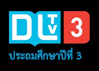DLTV 3