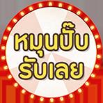 [TrueIDapp] Commerce: Instant Win Carnival