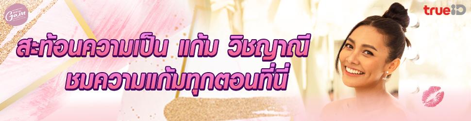 Banner Khwam Kam at TrueID