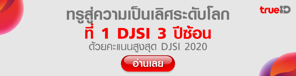 Banner True DJSI at TrueID