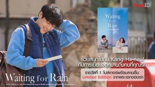 เขียนจดหมายรักชวนดู Waiting for Rain ที่ TrueID มีสิทธิ์รับโปสเตอร์จากภาพยนตร์พร้อมลายเซ็น คังฮานึล
