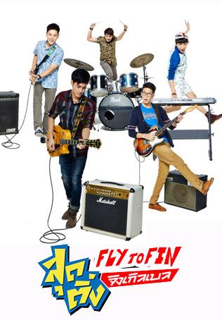 Fly To Fin สุดติ่งจิงเกิลเบล ตอนที่ 1