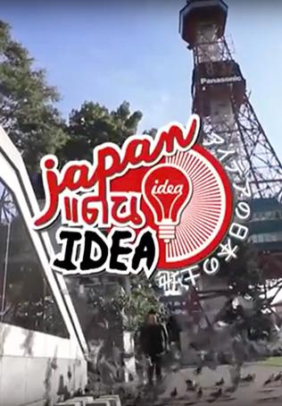 Japan Dan Idea เจแปน แดนไอเดีย ตอนที่ 1