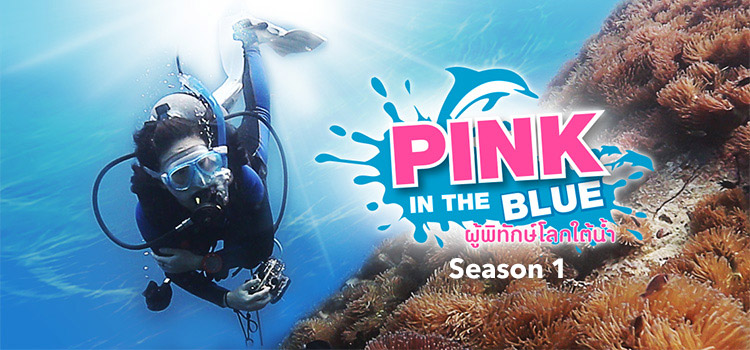 Pink in the Blue ผู้พิทักษ์โลกใต้น้ำ ตอนที่ 1