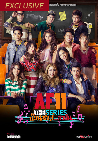 AF11 The Series ก๊วนซ่าส์ล่าฝัน ตอนที่ 1