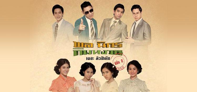 Pol Nikorn KimYuan: The Musical 2 พล นิกร กิมหงวน เดอะ มิวสิคัล 2 ตอนที่ 1