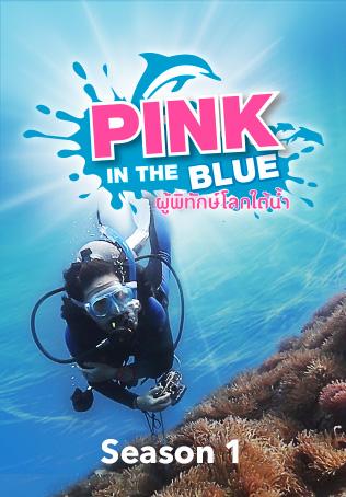 ผู้พิทักษ์โลกใต้น้ำ
