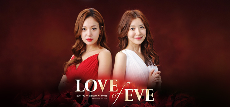 Love of Eve เพื่อนรัก เพื่อนทรยศ ตอนที่ 1