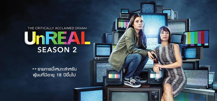UnREAL Season 2 UnREAL ปี 2 (Trailer)