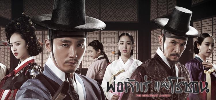 The Merchant: Gaekju 2015 พ่อค้าเร่แห่งโชซอน ตอนที่ 1