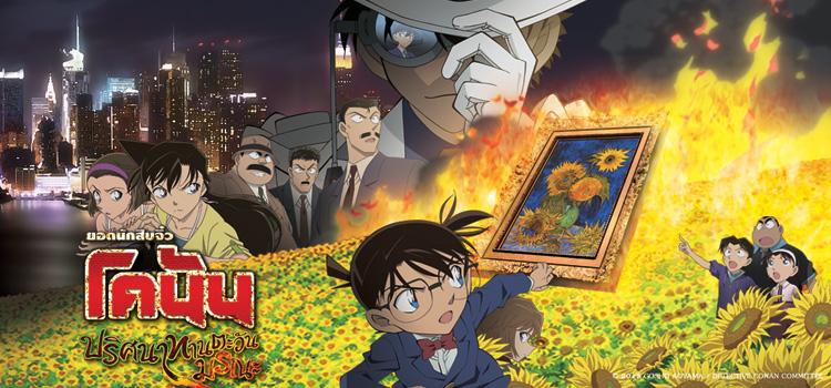 Detective Conan The Movie 19: Sunflowers of Inferno ยอดนักสืบจิ๋วโคนัน เดอะมูฟวี่ 19: ปริศนาทานตะวันมรณะ