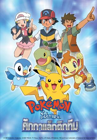 Pokemon Diamond & Pearl S13