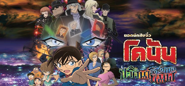 Detective Conan The Movie 20: The Darkest Night Mare ยอดนักสืบจิ๋วโคนัน เดอะมูฟวี่ 20:  ปริศนารัตติกาลทมิฬ