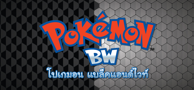 Pokemon BW Season 15 โปเกมอน แบล็คแอนด์ไวท์ ปี 15 ตอนที่ 1