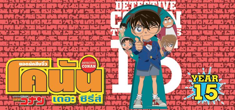 Detective Conan The Series Season 15 ตอนที่ 1 เวดดิ้งอีฟ (ตอนแรก)