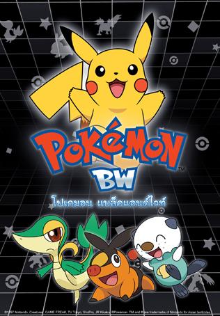 Pokemon BW Season 15