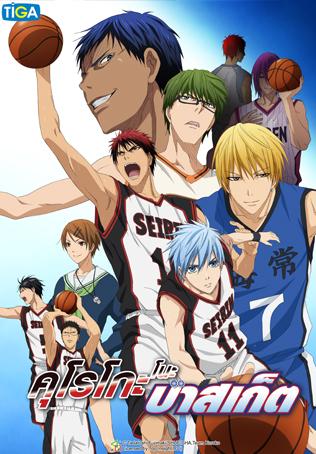 Kuroko's Basketball Part 1
