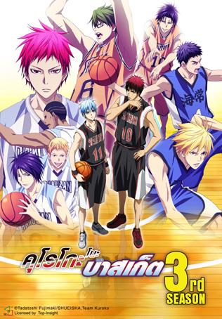 Kuroko's Basketball Part 3