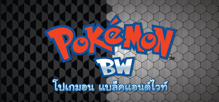 Pokemon Season 16: Black and White โปเกมอน แบล็คแอนด์ไวท์ ปี16 ตอนที่ 1