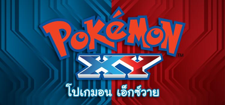 Pokemon Season 17 : XY โปเกมอน เอ็กซ์วาย ปี 17 ตอนที่ 48