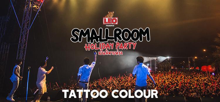 SMALLROOM HOLIDAY PARTY: TATTOO COLOUR SMALLROOM HOLIDAY PARTY: แทตทูคัลเลอร์