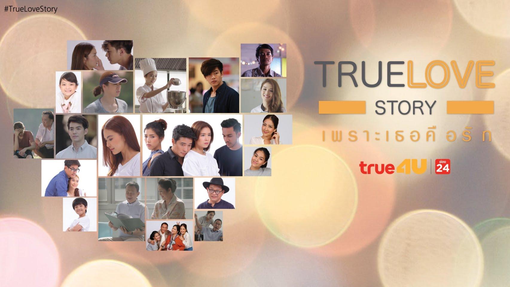 True love story เพราะเธอคือรัก TRUE LOVE STORY เพราะเธอคือรัก : รักคุณเข้าอีกแล้ว ตอนที่ 1