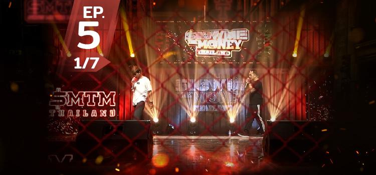 ดูย้อนหลัง Show me the money EP5 (1/7) - SMTM Episode 5 (1/7)
