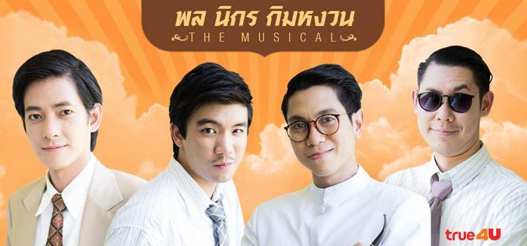 Phol Nikorn Kimnguan The Musical พล นิกร กิมหงวน เดอะ มิวสิคัล ตอนที่ 1