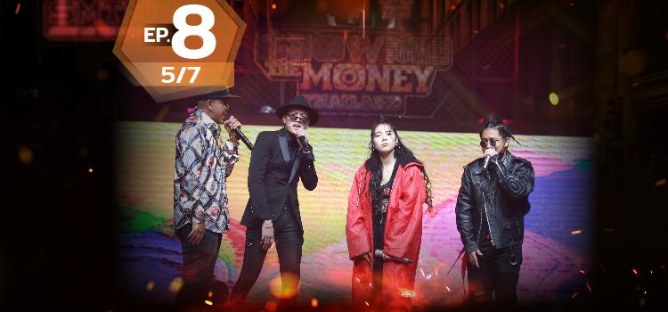 ดูย้อนหลัง Show me the money EP8 (5/7) - SMTM Episode 8 (5/7)