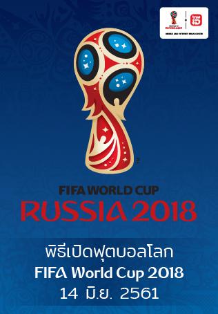 พิธีเปิดฟุตบอลโลก - FIFA World Cup 2018