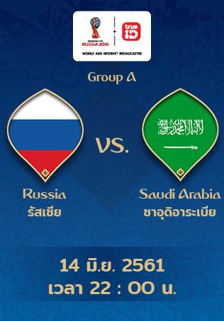 [Full Match] ดูบอลโลกย้อนหลัง รัสเซีย vs ซาอุดิอาระเบีย แบบเต็มเกม