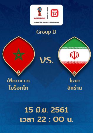 [Full Match] ดูบอลโลกย้อนหลัง โมร็อกโก vs อิหร่าน แบบเต็มเกม
