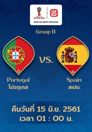 [Full Match] ดูบอลโลกย้อนหลัง โปรตุเกส vs สเปน แบบเต็มเกม