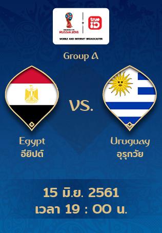 [Full Match] ดูบอลโลกย้อนหลัง อียิปต์ vs อุรุกวัย แบบเต็มเกม