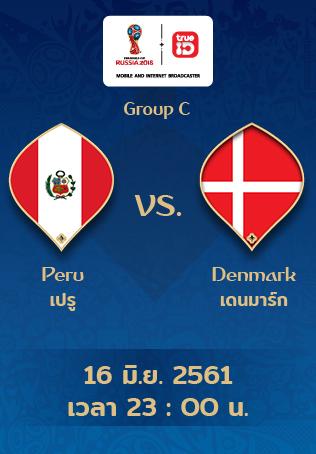 [Full Match] ดูบอลโลกย้อนหลัง เปรู vs เดนมาร์ก แบบเต็มเกม