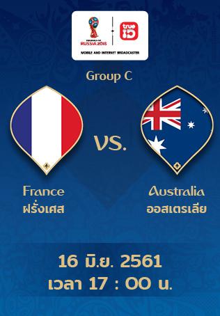 [Full Match] ดูบอลโลกย้อนหลัง ฝรั่งเศส vs ออสเตรเลีย แบบเต็มเกม