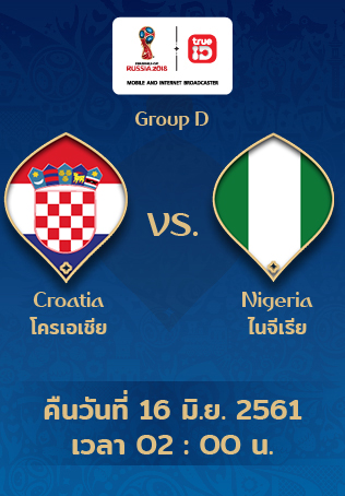 [Full Match] ดูบอลโลกย้อนหลัง โครเอเชีย vs ไนจีเรีย แบบเต็มเกม