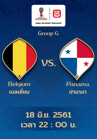 [Full Match] ดูบอลโลกย้อนหลัง เบลเยี่ยม vs ปานามา แบบเต็มเกม